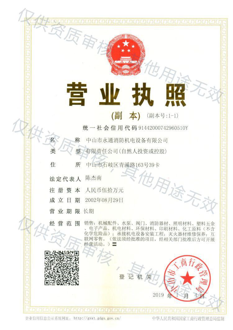 中山永通消防机电有限公司