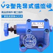先导式溢流阀Y2-HC10B
