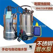 单相不锈钢潜水泵QDN6-14-0.55KW自动排污泵