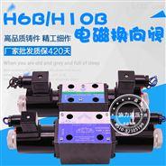 液壓閥 電磁閥 電磁換向閥34BY-B10H-T