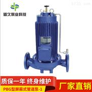 PBG型-PBG型立式屏蔽式管道泵