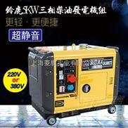 静音箱式5KW单缸柴油发电机——铃鹿动力