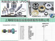 供应利勃海尔系列  LPVD45
