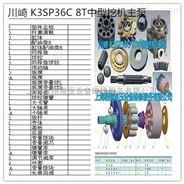 川崎 K3SP36C 8T中型挖機主泵
