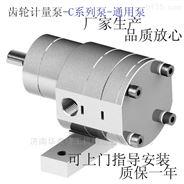 高精度齒輪計量泵