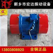 YZU振动电机厂家-宏达YZU20-4/1.1kw振动器
