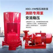 上海泉尔XBD-L消防泵厂家