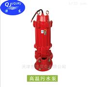 现货WQR系列耐高温排污泵