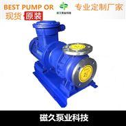磁力泵(十大品牌)CQB型