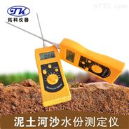 河沙污泥水分快速测量仪DM300L  土壤水分计