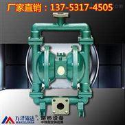 風動隔膜泵自吸式多功能鶴崗市廠家批發價