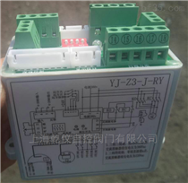 YJ-Z3-J-RY智能型三相控制模块
