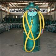 防爆排污排沙潜水电泵BQS15-55-7.5/N廊坊市品牌