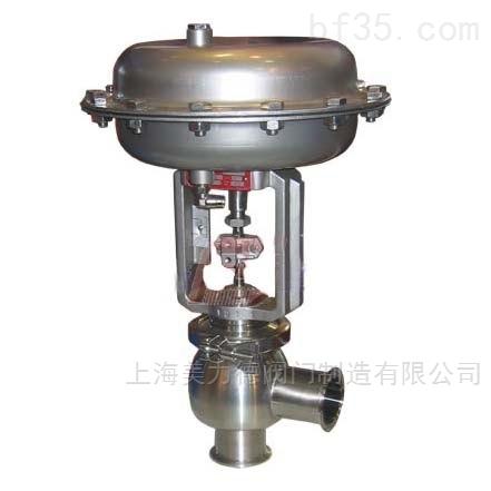 气动卫生型调节阀