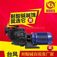 浙江自吸泵工作原理 台风泵业专业生产自吸泵 不知道咨询台风