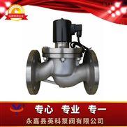 不锈钢蒸汽电磁阀 蒸汽开关阀