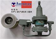 AFV-300高压减压阀