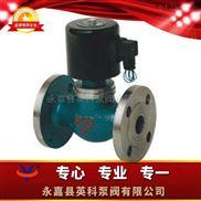 ZQDF-碳鋼蒸汽電磁閥不銹鋼蒸汽電磁閥蒸汽開關閥
