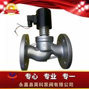 ZCG-全不锈钢高温电磁阀