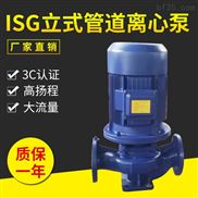 立式管道泵空调 厂家直销