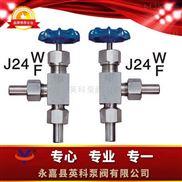 J24W型--外螺紋角式截止閥