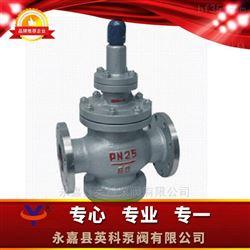 Y43H/Y型先导活塞蒸汽减压阀