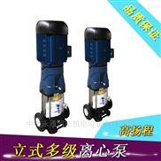 CNP立式多级不锈钢高压离心泵