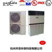 2p电站防爆水环热泵空调机价格-杭井防爆