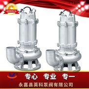 不锈钢防爆潜水排污泵