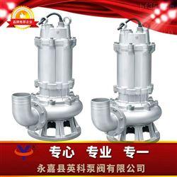 QWP不锈钢防爆潜水排污泵