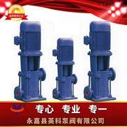 LG--高层建筑给水多级离心泵