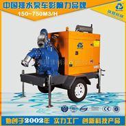 拖車式移動防汛泵車