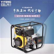 伊藤4寸柴油自吸泵YT40DPE