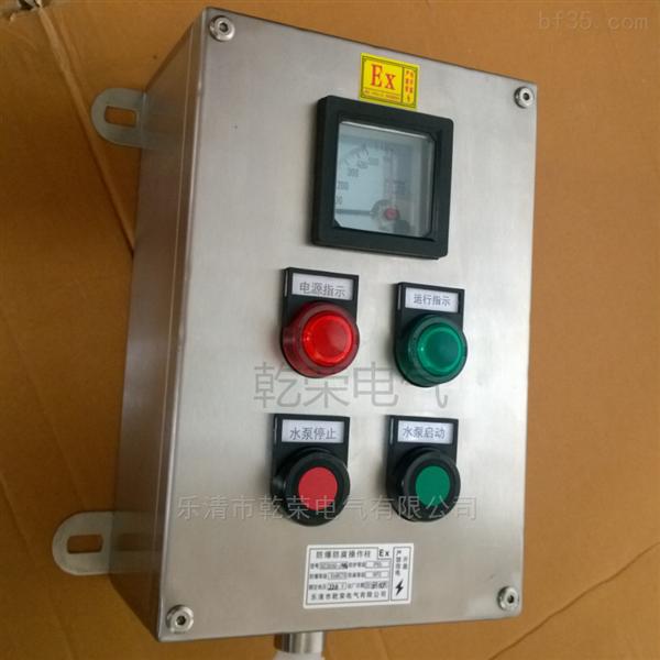 水泵防爆控制箱