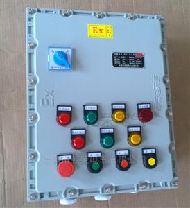 排水泵防爆按鈕箱 按鈕防爆控制箱