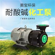 0.75KW化工泵 MC系列塑料泵 安全有保障