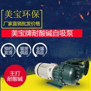 耐腐蝕耐高溫自吸泵 臥式水泵 打包細心