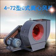 4-72型C式离心通风机