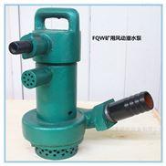 fqw礦用風動潛水泵