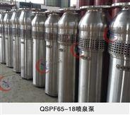 QSP型喷泉专用泵_耐腐蚀潜水泵