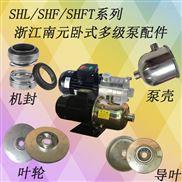 SHF系列浙江南元泵业卧式多级水泵机械密封配件