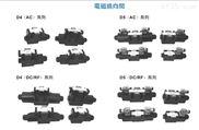D4-02-3C4台湾KOMPASS电磁阀