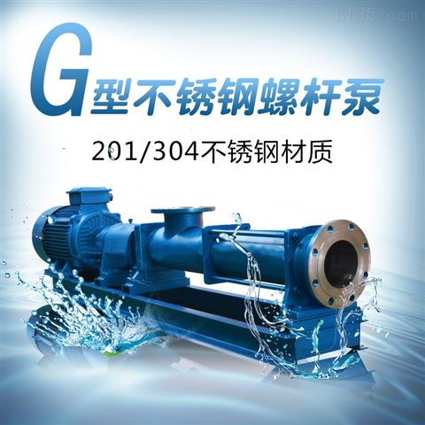 G系列单螺杆泵 卧式单级泵