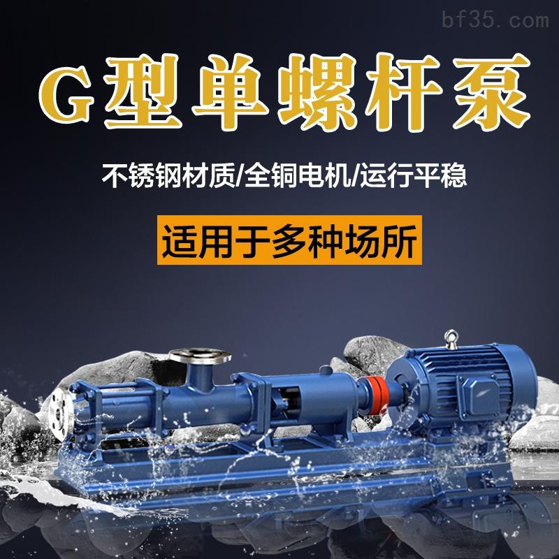 卧式浓浆泵 G型螺杆泵