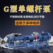 臥式濃漿泵 G型螺桿泵