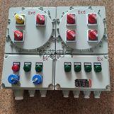 壓力容器防爆配電箱