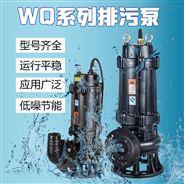 WQ系列潜水泵 浸入式排污泵