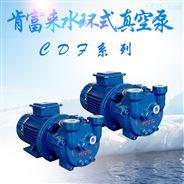 CDF系列水环式真空泵 耐腐蚀抽气泵