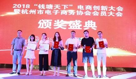 """浙江兴旺宝明通网络有限公司荣膺""""2017年度优秀企业"""""""