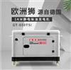 15kw静音柴油发电机马力